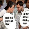 Rahul Gandhi and Sonia Gandhi Funny Photos