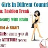 About Girls in Different Countries