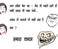Funny Hindi Trolls and Pics
