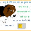 Funny Jokes on BSNL & Vodafone Sim Card