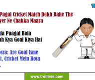 Are Goal Isme Nahi, Cricket Mein  Hota Hai