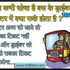 Difference Between Bus Driver and Conductor
