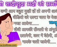 Hindi Marriage & Pati Patni Jokes