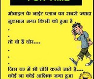 Funny Mobile Jokes in Hindi