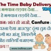 At The Time Baby Delivery