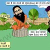Funny Baba Ramdev With Girl
