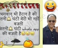 Funny Hindi WhatsApp Jokes