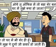 Funny Hindi Office Jokes
