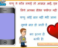 Mobile Joke by Papu When He Talks with Girl