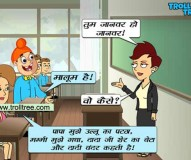 Teacher Student School Jokes in Hindi