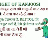 HEIGHT OF KANJOOSI