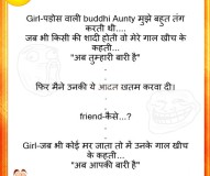 Girl aur Friend