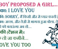 A Boy Proposed A Girl | Funny Hindi Trolls & Pictures