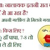 Very Funny Hindi Jokes – Papa & Bholu