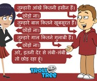 Very Funny Hindi Joke For Fun – Troll Tree