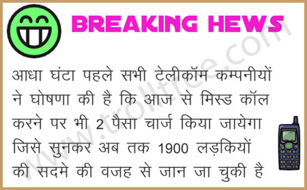 Breaking News For Girls