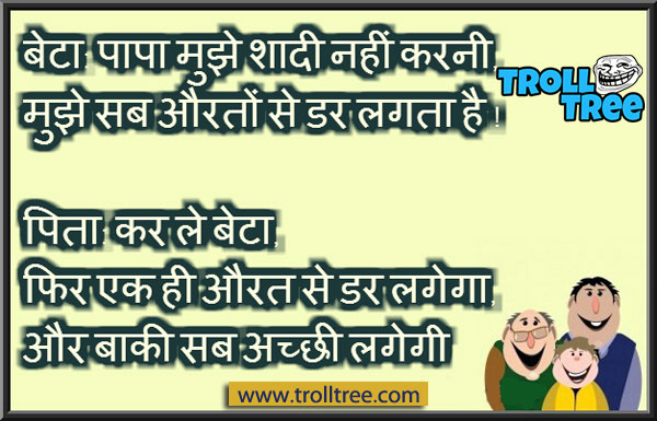 Marriage Jokes in Hindi