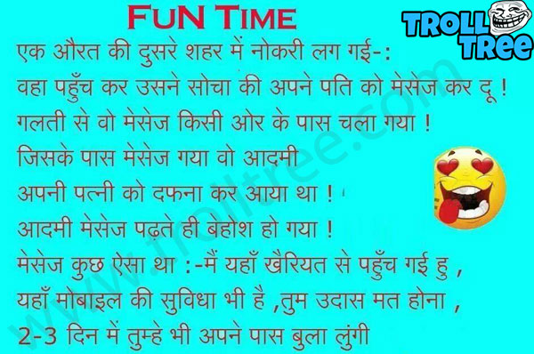 very funny sms jokes in hindi