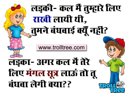 Amazing Joke – Rakhi and Mangal Sutar