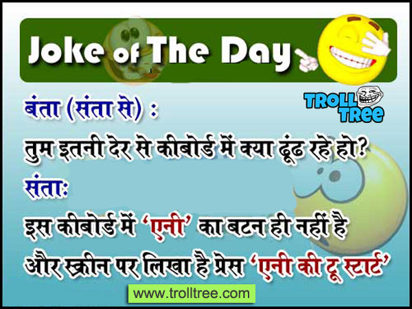 jokes for kids to tell at school in hindi