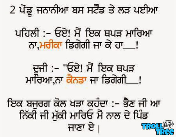 funny punjabi love jokes enjoy punjabi jokes punjabi trolls