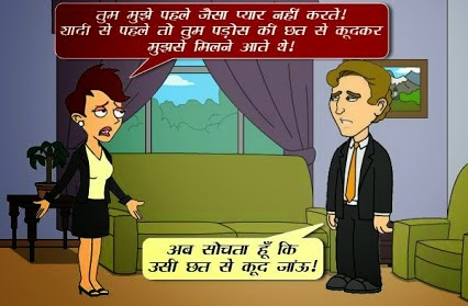 Husband & Wife Funny hindi jokes at TrollTree.Com