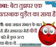 Funny Hindi Jokes Baba Vs Husband
