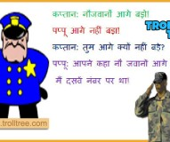 Pappu Trolled the Captian of Army