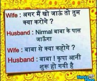 Wife aur Husband