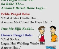 Do Paagal Chhat Par