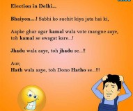 Delhi Election Hindi Jokes at TrollTree.Com