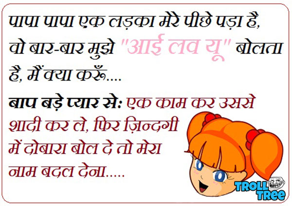 Papa papa ek ladka mere phiche pada hai | Hindi Funny Jokes & Pictures