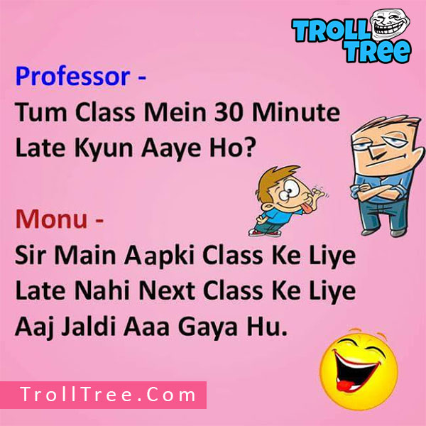Professor To Monu – Funny Trolls at TrollTree.Com