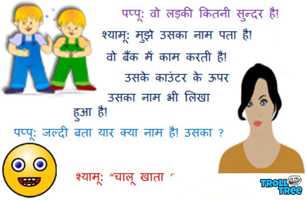Pappu and Shamu – Funny Jokes & Pictures
