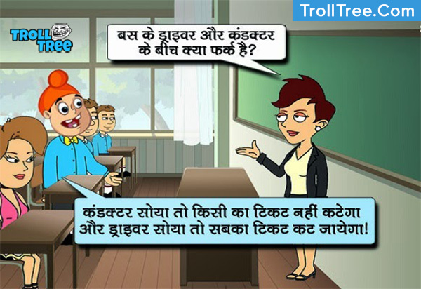 Pappu and his Teacher – Funny Hindi Jokes & Pictures