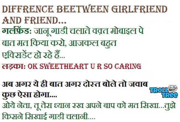 Diffrence Beetween Girlfriend And Friend – Hindi Trolls